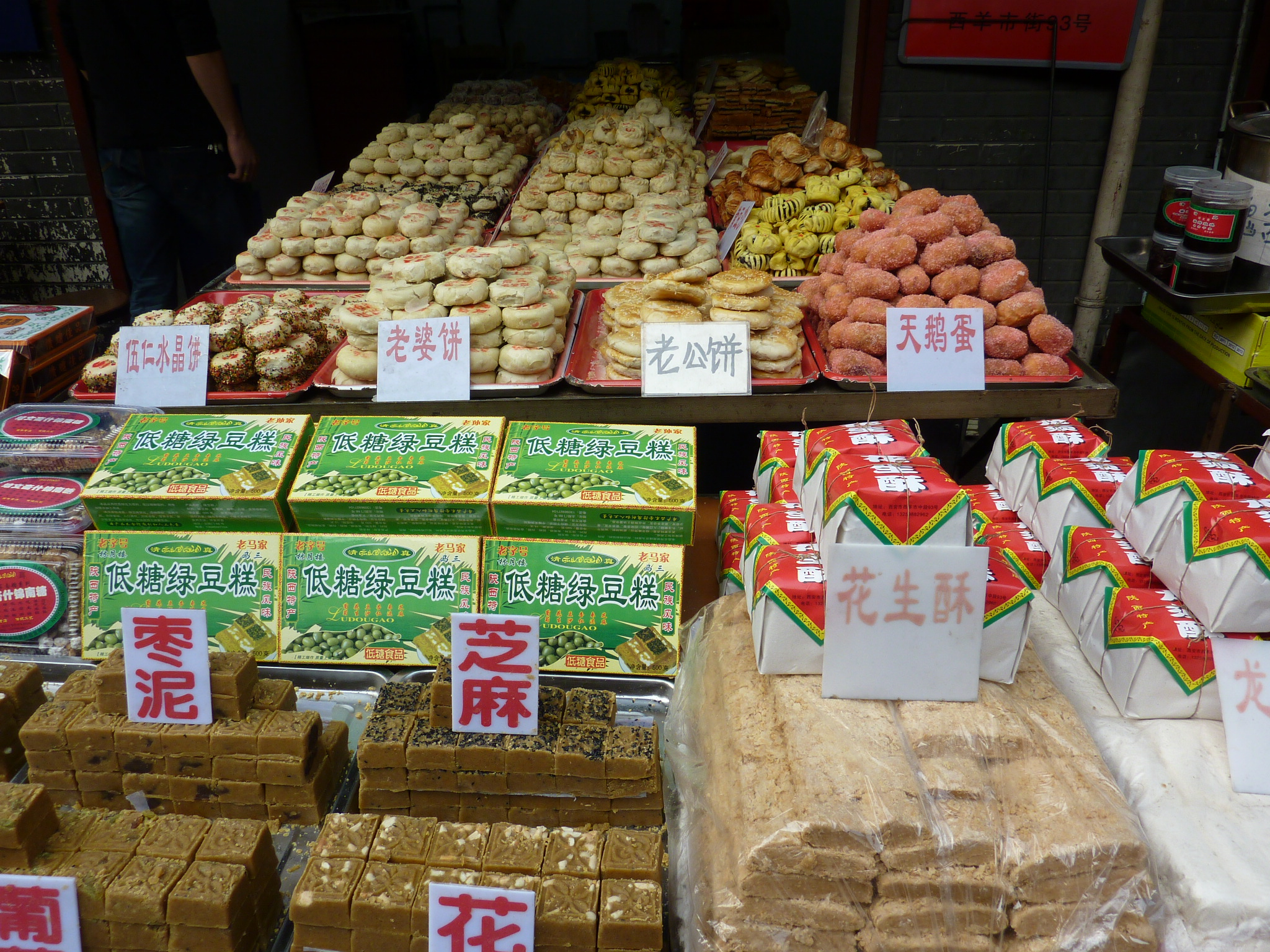 Xian Muslim Quarter Street